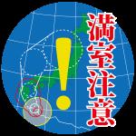日本国内の学会開催に伴うホテルの満室注意報