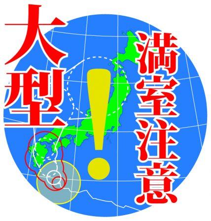 日本国内の大規模な学会開催に伴うホテルの満室注意報
