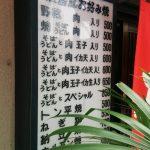広島駅西側(エキニシ)大須賀の居酒屋横丁にある広島風お好み焼大福