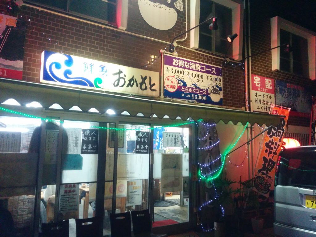 下関駅前の飲み屋街にある「おかもと鮮魚店」