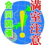 日本国内の学会、とくに合同で開催される学会に伴うホテルの満室注意報