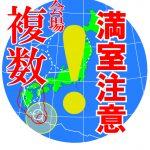 日本国内の会場が複数にまたがる学会の開催に伴うホテルの満室注意報