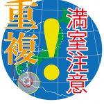日本国内の重複した学会開催に伴うホテルの満室注意報