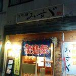 JR下関駅から徒歩10分。竹崎公園(三角公園)の脇にある小さな居酒屋みすずの外観