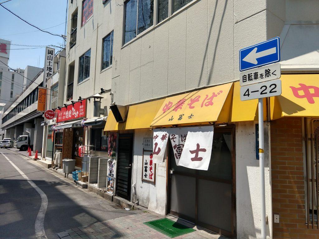 岡山駅前の高島屋近くにある老舗の中華そば屋「山冨士」