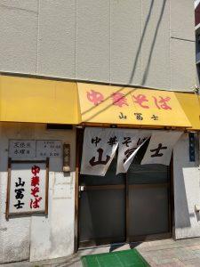 岡山中華そば山冨士外観(本町店)